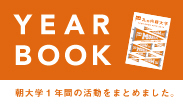 YEARBOOK:丸の内朝大学1年間の活動をまとめました。